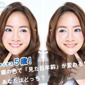 ⭐︎白い歯は好きですか?⭐︎