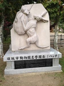 第134話「ガリガリおっさん、カンガルーのハッチで有名な須坂市動物園」