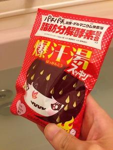 第132話「ガリガリおっさん、寒い夜には爆汗湯(ばっかんとう)という入浴剤を!!」