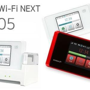 WX05は買い?WiMAX他機種と比較しつつ魅力を解説!