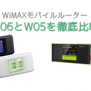 W06とW05の違いは?進化したポイントまとめ