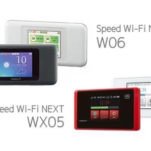W06とWX05比較 携帯型WiMAXルーターはどちらを選ぶべき?