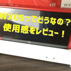 WX05を評価&レビュー!使った感想やユーザーの口コミ評判も調べてみた