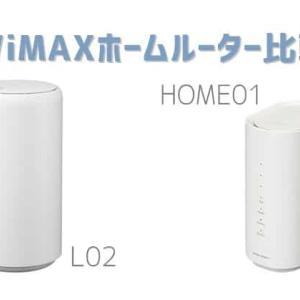 L02とWiMAX HOME 01比較 ホームルーター2機種から選ぶならどっち?