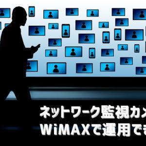 スマホでチェック!ネットワーク監視カメラをWiMAX運用するには?