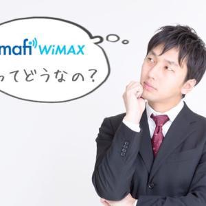 Smafi WiMAXでの契約はあり?ここを選ぶメリットを解説!