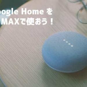 グーグルホームをWiMAXで使おう!通信量や維持費、設定方法を解説