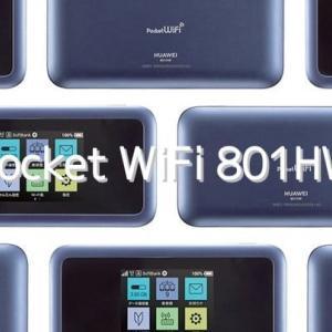 Pocket WiFi 801HW(ワイモバイル)登場!評判やスペック、対応エリアまとめ