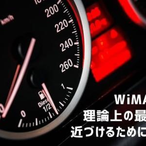 WiMAXで理論上の最高速度に近づけたい!条件や注意点は?