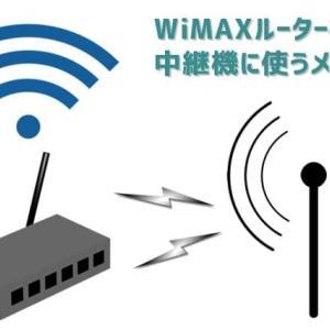 WiMAXは中継機として使える?使い方を解説!