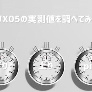 Speed Wi-Fi NEXT WX05の速度を計測!実測値はどれくらい?