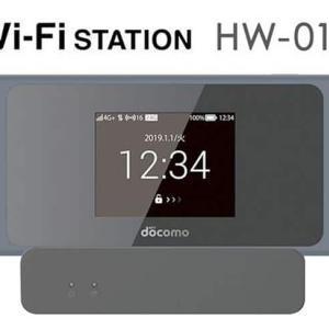 HW-01L ドコモWi-Fi STATIONの料金やスペック、評判まとめ