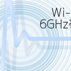 Wi-Fiの6GHz帯ってどうなの?速度や繋がりやすさ、今後の対応状況は?