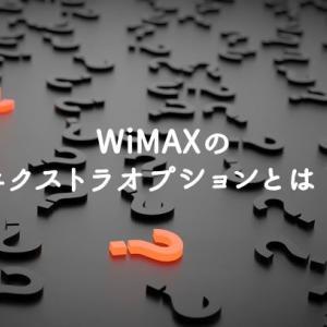 エクストラオプションとは?申込み・解約方法や対応するWiMAXプロバイダを探してみた