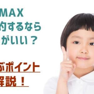 どこで契約すべき?WiMAX業者選びのポイント