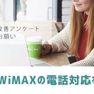 BroadWiMAXに問い合わせた時の対応をレビュー