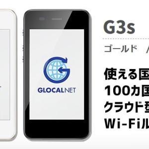 【G3s】グローカルネットのクラウド型Wi-Fiルーターの価格や料金、スペックまとめ