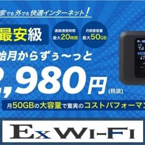 ExWi-fiならずっと2980円!速度やエリア、キャンペーンは?