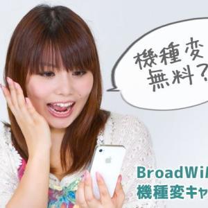 BroadWiMAXから機種変更キャンペーンのお知らせがきたので内容を紹介