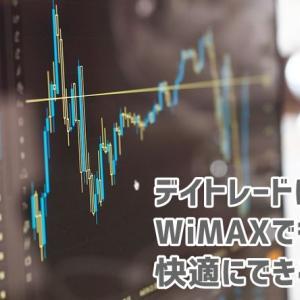 WiMAXでデイトレードは可能?取引するときの注意点と対策