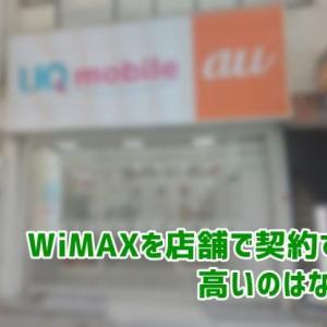 WiMAXを店舗契約してはダメな理由