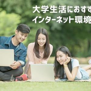大学生活のネット環境はどう選ぶ?できるだけ安く使うには?