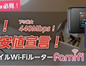 【famifi】民泊Wi-Fiの口コミ評判は?料金やメリット・デメリットも解説!