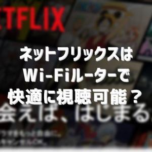 ネットフリックス視聴のネット環境はWi-Fiルーターでもいい?料金や視聴方法も解説