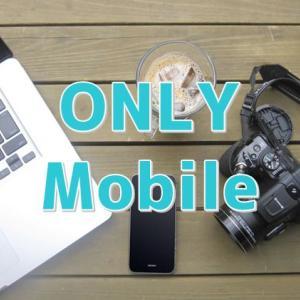 ONLY Mobile(C mobile)の口コミ評判は?料金は安い?