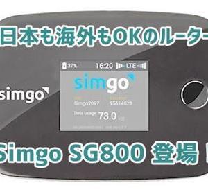 Simgo SG800 日本と海外OKのモバイルルーター登場!価格やスペックは?