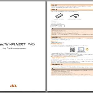 Speed Wi-Fi NEXT W05の取扱説明書(詳細版)DL先と簡易版との違いについて
