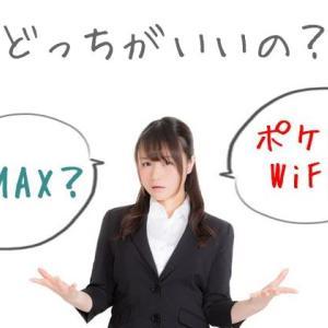 WiMAXとポケットWiFiを比較 自分にピッタリなのはどっち?