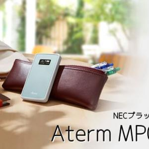 Aterm MP01LNの価格は?クレードルやおすすめ格安SIM(MVNO)情報も紹介!