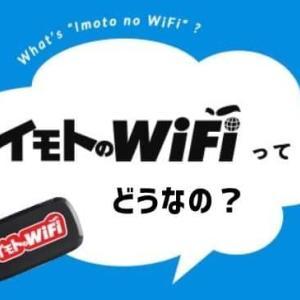 イモトのWifiで海外でも快適ネット!イモトも使うレンタルWifiの疑問を解決!