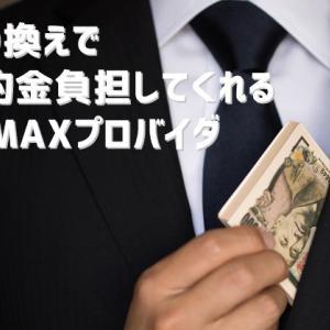 WiMAX乗り換えで違約金を負担してくれるプロバイダはココ!