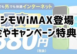 カシモWiMAXの口コミ評判やキャンペーン特典をチェック!