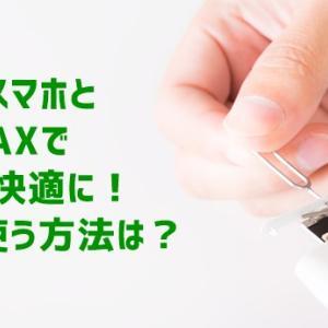 格安スマホはWiMAXでもっと快適に!安く使う方法は?