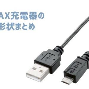 WiMAX充電器のUSB端子まとめ 他機種やスマホ用充電器との互換性は?