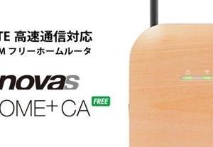 novas HOME+CA FREE のスペック、価格、WiMAX版との比較まとめ