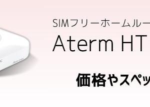 Aterm HT100LN SIMフリーLTEホームルーターの価格やスペックは?
