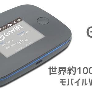 G3000の評判は?BroadlineのGWiFiルーターってどうなの?