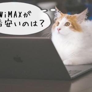 WiMAXが一番安いのはどこ?料金・価格を項目別に徹底比較!