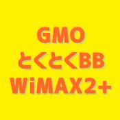 GMOとくとくBB WiMAX2+のキャッシュバック、キャンペーン、料金、口コミ評判は?