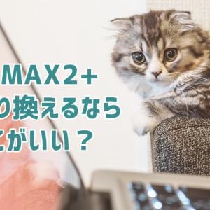 WiMAX 乗り換えるならどこがいい?キャッシュバック額で比較してみた