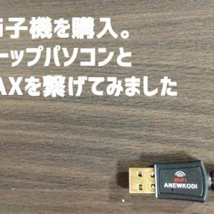 Wi-Fi子機を購入。デスクトップパソコンをWiMAX接続してみました