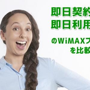 WiMAXを即日契約&即日利用できる販売店(プロバイダ)比較