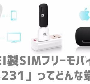 E8231 HUAWEIのUSB型SIMフリーモバイルルーターってどうなの?