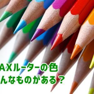 WiMAXルーターの色まとめ 本体カラーにはどんなものがある?