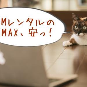 DMMのWiMAXレンタルサービスが意外と安い
