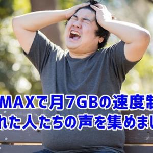 WiMAXで月7GBの速度制限された人の声を集めてみた